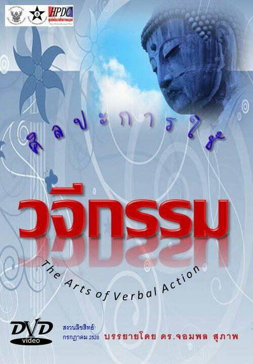 ศิลปะการใช้ วจีกรรม (DVD)