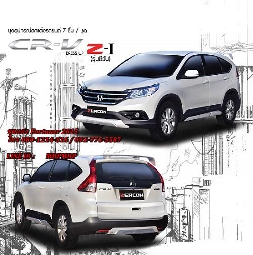ชุดแต่ง HONDA CRV 2012 2013 2014 Zercon Z- I