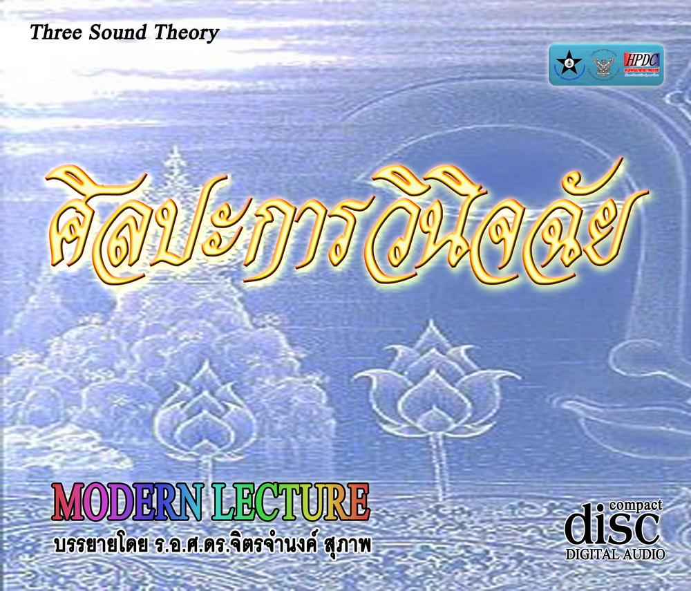 ศิลปะการวินิจฉัย (CD)