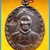 เหรียญเจ้าพ่อยี่กอฮง เนื้อนวะโลหะ พิธีบ่วงสื่อเฮง ท่านขุนพันธ์ อธิฐานจิต ปี 41..2