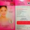 (ซื้อ 1 แถม 1) Seoul Secret mini ขนาดพกพา 12 เม็ด