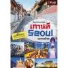 สองขาพาตะลุยเกาหลี Seoul และรอบโซล