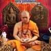 พระขุนแผนพรายมงคล พระอาจารย์ภูไทย