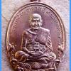 เหรียญหลวงพ่อทวด รุ่นบารมีหลวงพ่อทวด สร้างปี 2555 เนื้อทองแดงผิวไฟ