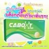 CABOXY X-FOX คาโบซี่ เอ็กซ์ ฟ๊อกซ์ 30 Capsules
