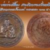 เหรียญพ่อท่านเอื้อม กตปุญโญ รุ่นสามภิภพจบทั่วธรณี เหรียญบาตรน้ำมนต์ เนื้อทองแดง ขนาด 5 ซม.