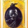 เหรียญพ่อท่านเอื้อม กตปุญโญ รุ่นกองทุน ๑๐๐ ปี เนื้อทองแดงรมดำ วัดบางเนียน ปี ๒๕๔๙