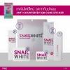 &#x1F40C Snailwhite ได้นำเทคโนโลยีใหม่ล้ำสมัย ในการตรวจสอบสินค้าของแท้ Anti-Counterfeit Stricker หรือ QR Code