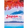Japan Trip โตเกียวและรอบ ๆ