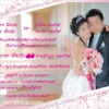 โปสการ์ดแต่งงานหน้าเดียว PP002