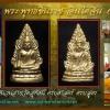 พระพุทธชินราช อินโดจีน ย้อนยุค หล่อโบราณ