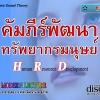 คัมภีร์พัฒนาทรัพยากรมนุษย์ (CD)