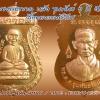 เหรียญเสมาเศียรโต หลวงปู่ทวด ด้านหลังขุนพันธ์รักษ์ราชเดช เนื้อทองแดงขัดเงา