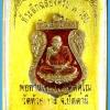 เหรียญเสมาหลวงพ่อทวด พ่อท่านเขียว รุ่นฉลอง ๗ รอบ ๘๔ ปี ๒๕๕๖ เนื้อทองทิพย์ลงยาพื้นแดง จีวรเหลือง แยกชุดกรรมการ