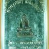 พระอาจารย์นำ ชินวโร รูปหล่อ ย้อนยุค รุ่นบารมี เนื้อทองแดงผิวรุ้งก้นทองระฆัง ฝั่งเม็ดกริ่ง เลข ๑๗๗๔