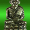 หลวงพ่อทวด 100 ปี อ.ทิม พิธีศาลหลักเมือง พระกริ่งใหญ่บัวรอบ พิมพ์โบราณ เนื้ออัลปาก้า หมายเลข ๓๔๑