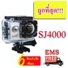 SJCAM SJ4000 WIFICAM กล้องaction cam กล้องติดรถยนต์ ของแท้ 100% (สีเงิน) ราคาถูกที่สุด !!!
