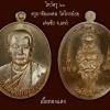 เหรียญครูบาชัยมงคล ไหว้ครู 15 มกราคม 2560