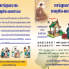 การ์ตูนธรรมะเหตุต้น-ผลกรรม (3 ภาษา) เล่มเล็ก