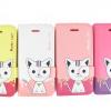 เคส iPhone 6 (4.7 นิ้ว) ลาย Momi Cat 3D ทูโทน ฝาพับปิดหน้า แม่เหล็กล็อคข้าง มีสายคล้องคอ