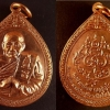 เหรียญพ่อท่านเอื้อม กตปุญโญ รุ่นสามพิภพจบทั่วธรณี 102 ปี เนื้อทองแดงผิวไฟ เหรียญหยดน้ำ ปี 2550