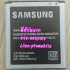 แบตเตอรี่ซัมซุง Galaxy Core Prime (Samsung) G360 (EB-BG360CBC)