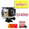 SJCAM SJ4000 WIFICAM กล้องaction cam กล้องติดรถยนต์ ของแท้ 100% (สีทอง) ราคาถูกที่สุด !!!