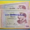 ธนบัตร ที่ระลึก ครบรอบ ๑๐๐ ปี ธนบัตรไทย