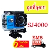 SJCAM SJ4000 WIFICAM กล้องaction cam กล้องติดรถยนต์ ของแท้ 100% (สีน้ำเงิน) ราคาถูกที่สุด !!!