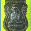 หลวงพ่อทวด 100 ปี อ.ทิม พิธีศาลหลักเมือง เสมาหัวโต เนื้อทองแดงรมดำ