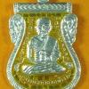 หลวงพ่อทวด 100 ปี อ.ทิม ศาลหลักเมือง เหรียญเสมาหน้าเลื่อน เนื้อเงินลงยาสีเหลือง หมายเลข ๑๐ เลขสวย ๒ หลัก