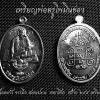 เหรียญพ่อครูโพมินข่อง เนื้อตะกั่ว จารโดยครูบาชัยมงคล