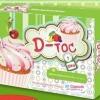 Cupcake D-Toc ดีท้อกโอเวอร์โดส คัพเค้ก ดีท็อก