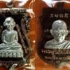 หลวงพ่อทวด 100 ปี อ.ทิม ศาลหลักเมือง เหรียญเสมาหัวโต หลวงพ่อทวด-อ.ทิม เนื้อนวะองค์เงิน ๒ หน้า หมายเลข ๔๖๘