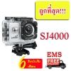 SJCAM SJ4000 WIFICAM กล้องaction cam กล้องติดรถยนต์ ของแท้ 100% (สีขาว) ราคาถูกที่สุด !!!