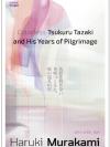 ชายไร้สีกับปีแสวงบุญ Colorless Tsukuru Tazaki and His Years of Pilgrimage / ฮารูกิ มูราคามิ / มุทิตา พานิช