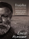 ข้ามทุ่งหิมะ / Ernest Hemingway / ณรงค์ จันทร์เพ็ญ