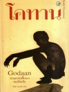 โคทาน Godaan / เปรมจันท์ / กิติมา อมรทัต