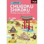 Japan Chugoku + Shikoku เที่ยวญี่ปุ่น ฉบับตะลุย จูโงกุ + ชิโกกุ