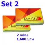 มาโช อาหารเสริมผู้ชาย set2 มาโช 2 กล่อง 1,600 บาท