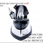 เตารีดไอน้ำถังนํ้าเกลือ Silverstar Korea แท้
