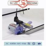เครื่องตัดหัวผ้า SULEE (รางยาว 2.5 เมตร)