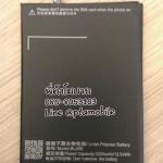 แบตเตอรี่เลอโนโว (Lenovo) Vibe X3 Lite (BL-256)
