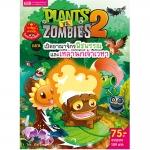 Plants vs Zombies ตอน เปิดอาณาจักรพืชพรรณ และเหล่านกเจ้าเวหา (ฉบับการ์ตูน)