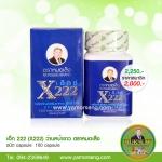 ว่านหน้าขาว ผลิตภัณฑ์เสริมอาหาร เอ็กซ์ 222 (X222) ชนิดแคปซูล