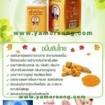 ผลิตภัณฑ์เสริมอาหารขมิ้นชันไทย ตราหมอเส็ง ชนิดแคปซูล