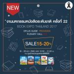 งานมหกรรมหนังสือระดับชาติ Book Expo Thailand