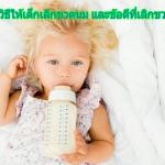 3 วิธีให้เด็กเลิกดูดขวดนม พร้อมข้อดีที่เลิกขวดนม