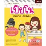 Basic Piano เปียโน เล่นง่าย เล่นเพลิน