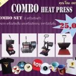COMBO HEAT PRESS เครื่องรีดร้อน ขายเครื่องรีดร้อน รวม 4 เครื่อง